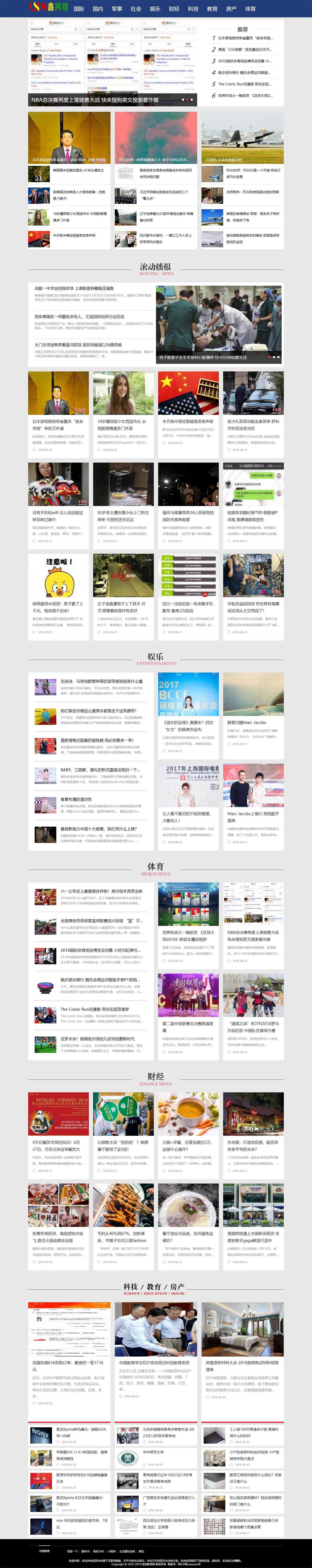【J015】社会娱乐新闻网类网站MIP模板
