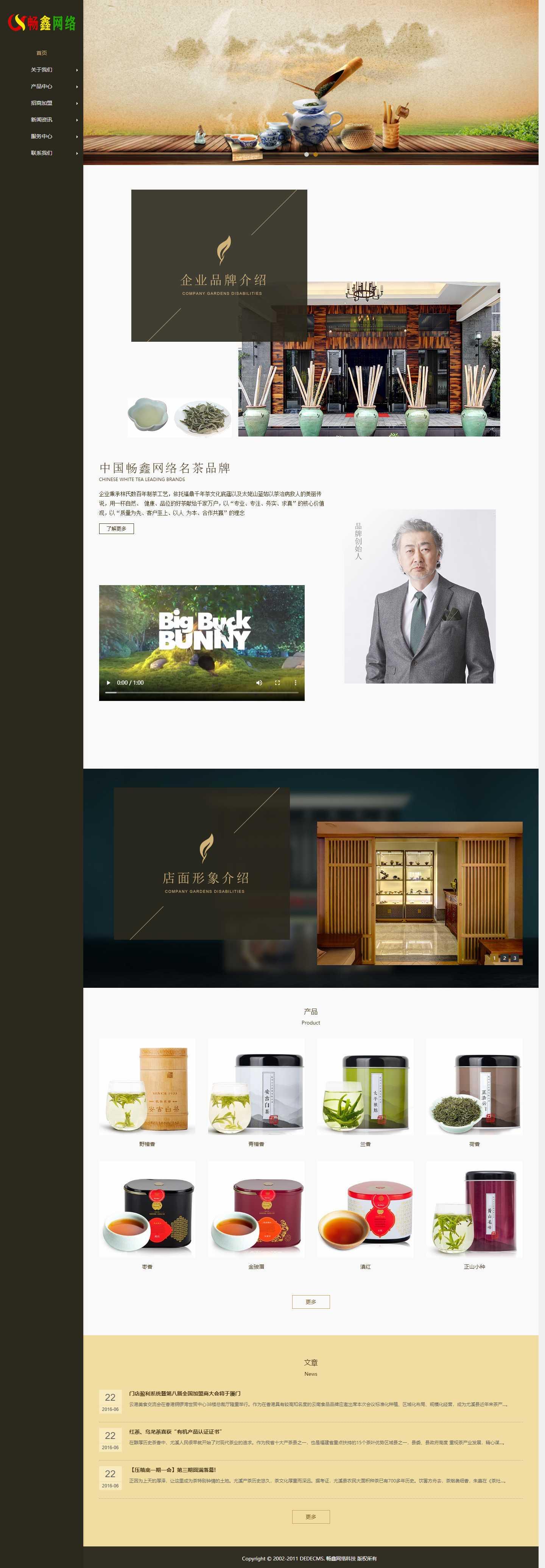 【J017】茶叶茶道类网站模板
