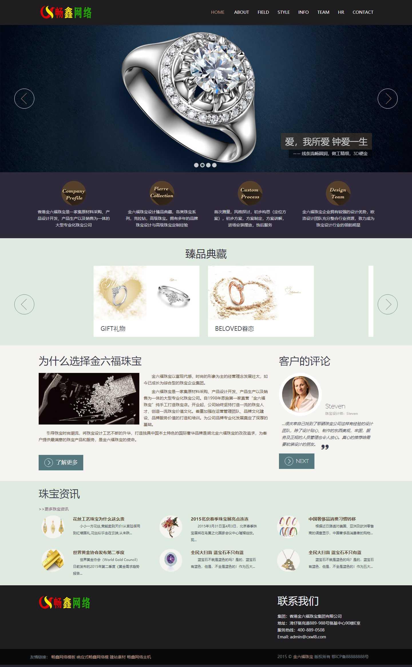 【J022】HTML5响应式珠宝类网站模板