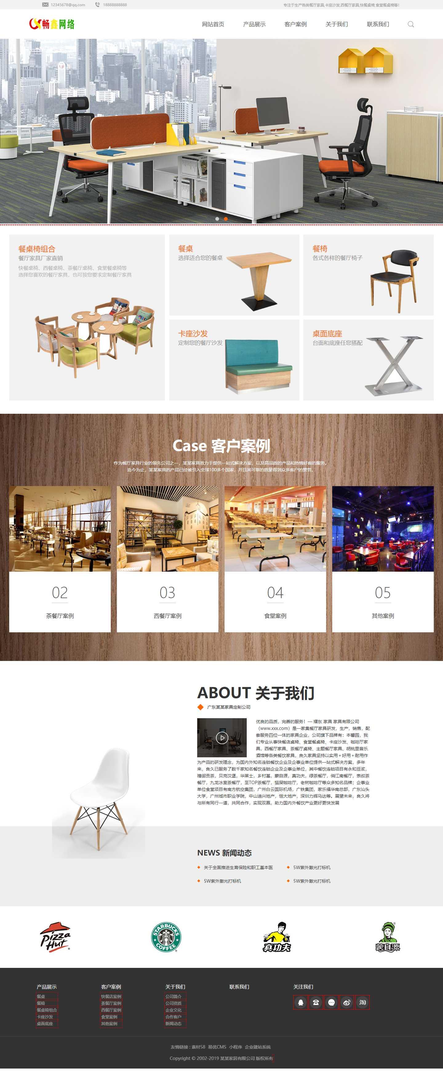 【J023】响应式家具定制类网站模板