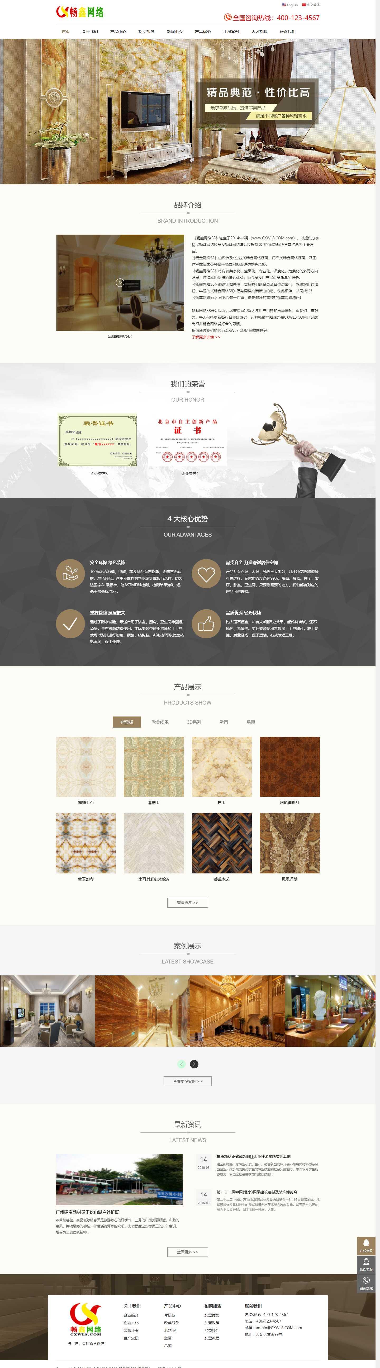 【J024】中英双语家居瓷砖建材类网站模板