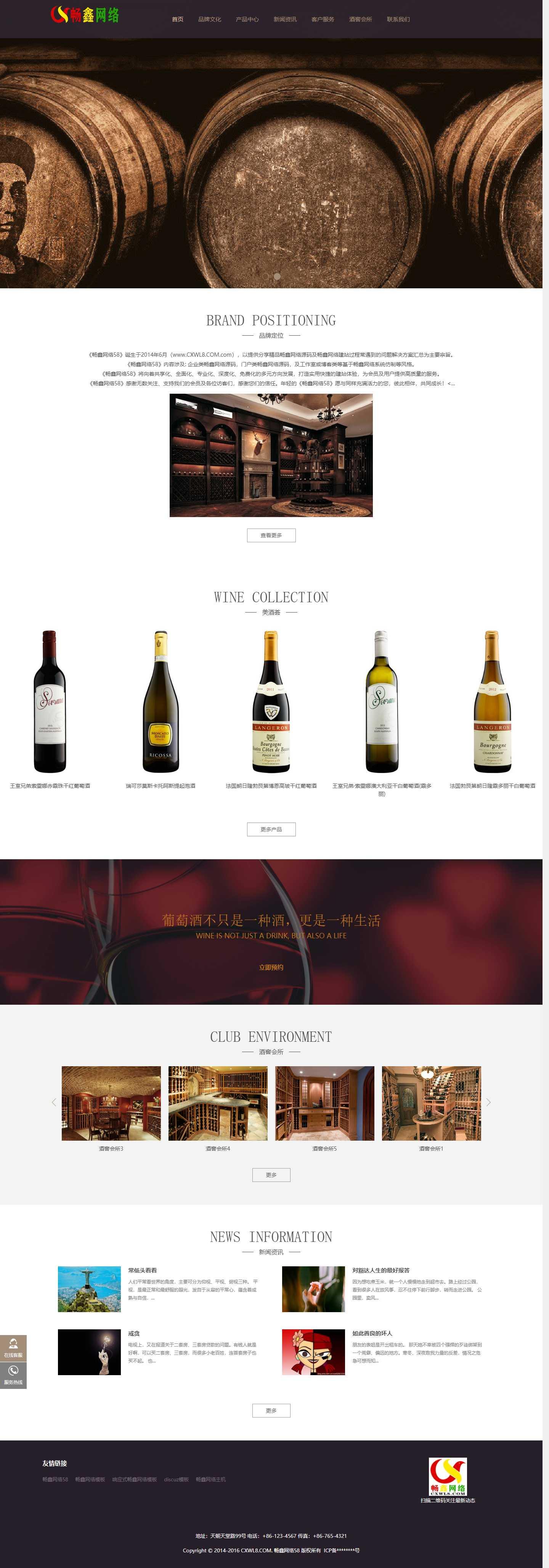 【J026】高端藏酒酒业酒窖网站模板