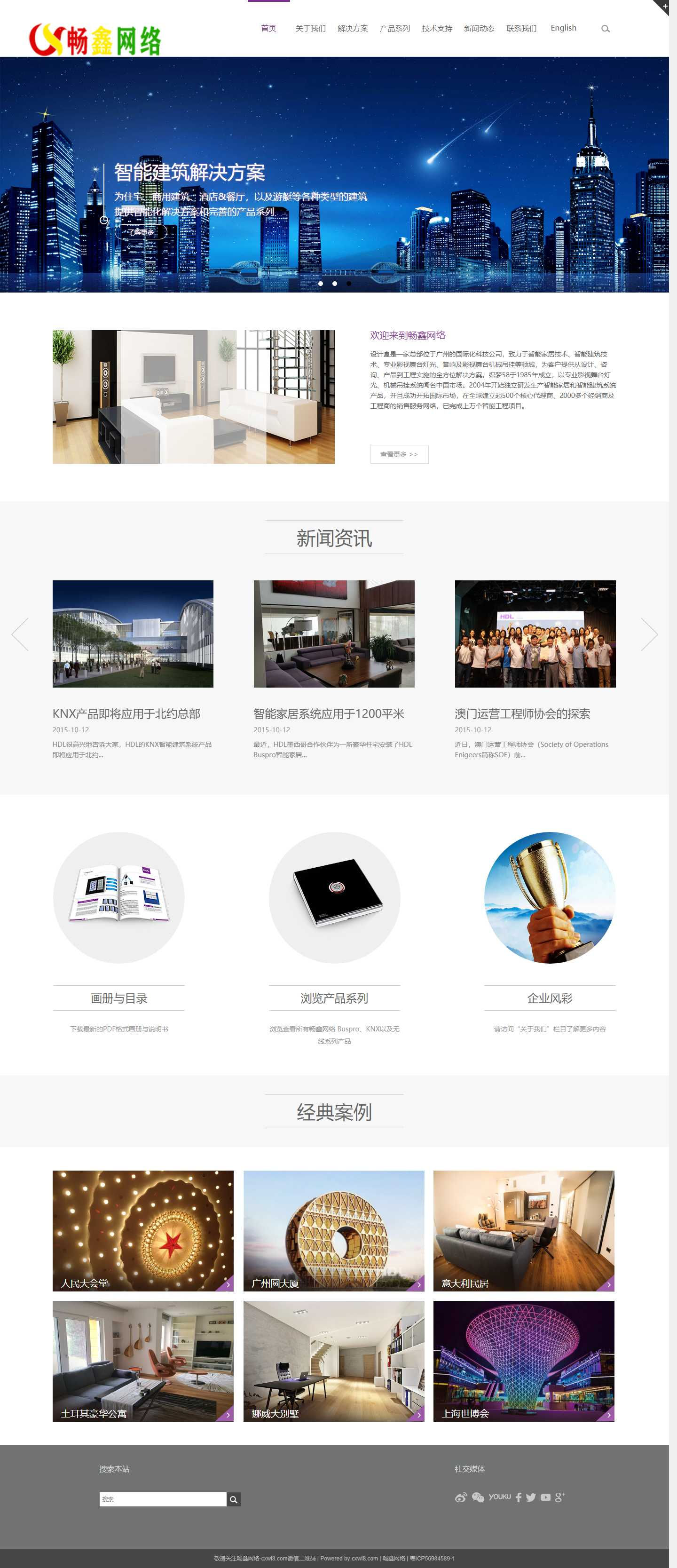 【J027】中英双语产品展示通用网站模板