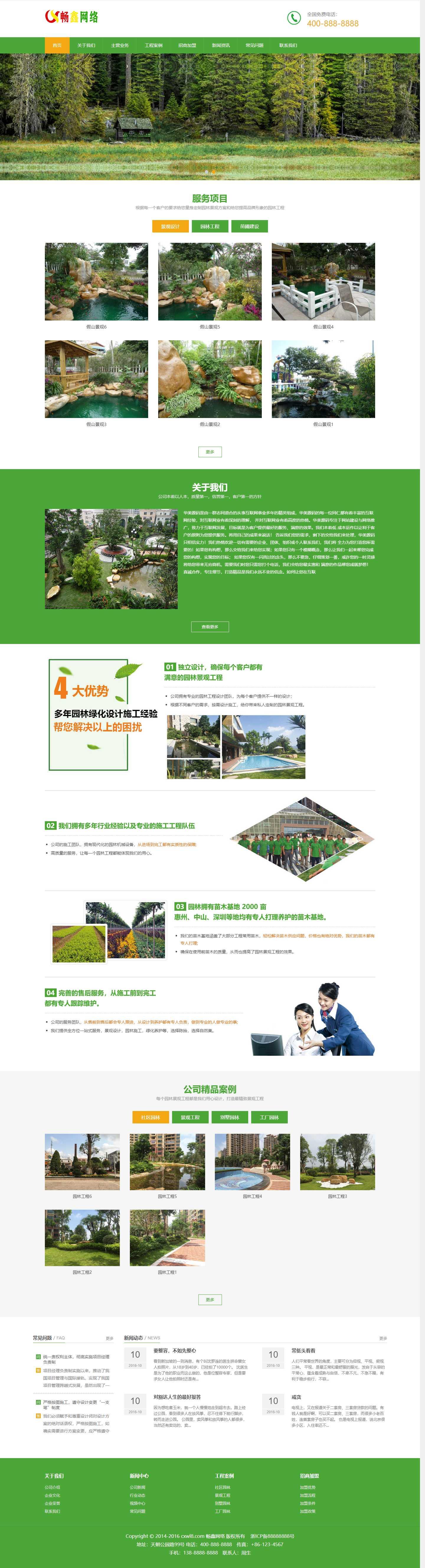 【J029】清新园林环境网站模板