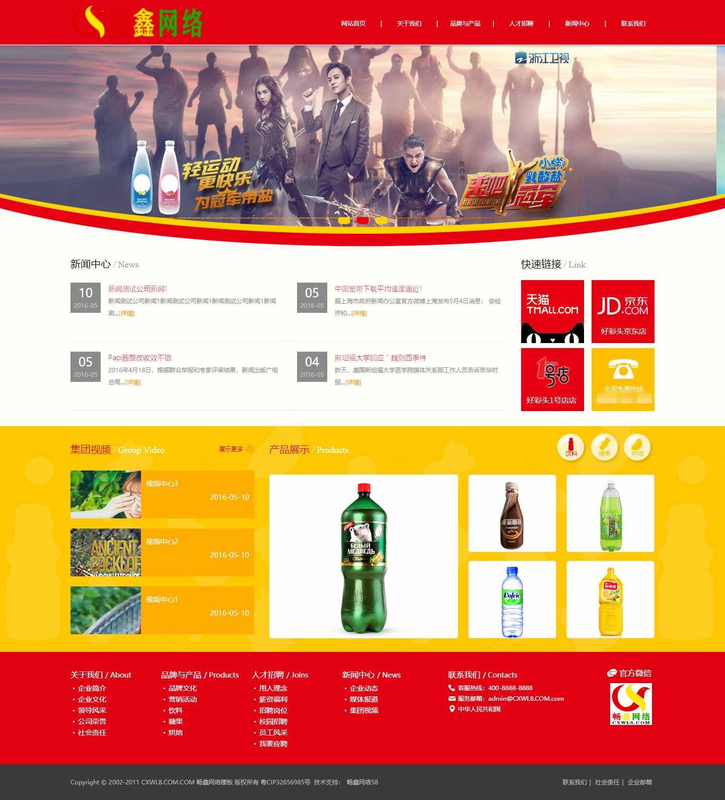 【J030】食品美食日用品通用营销型网站模板