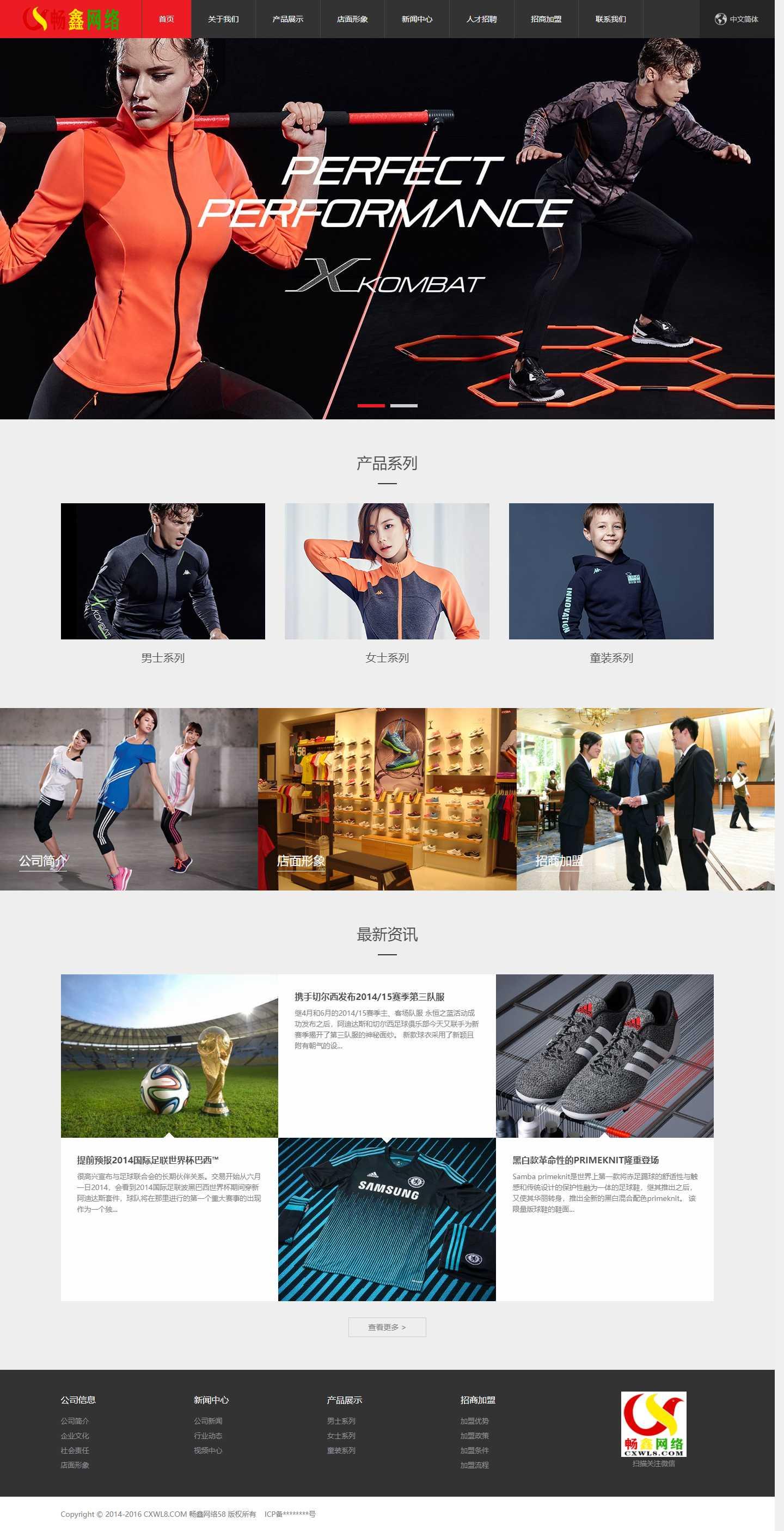 【J031】中英双语运动品牌服饰器械网站模板