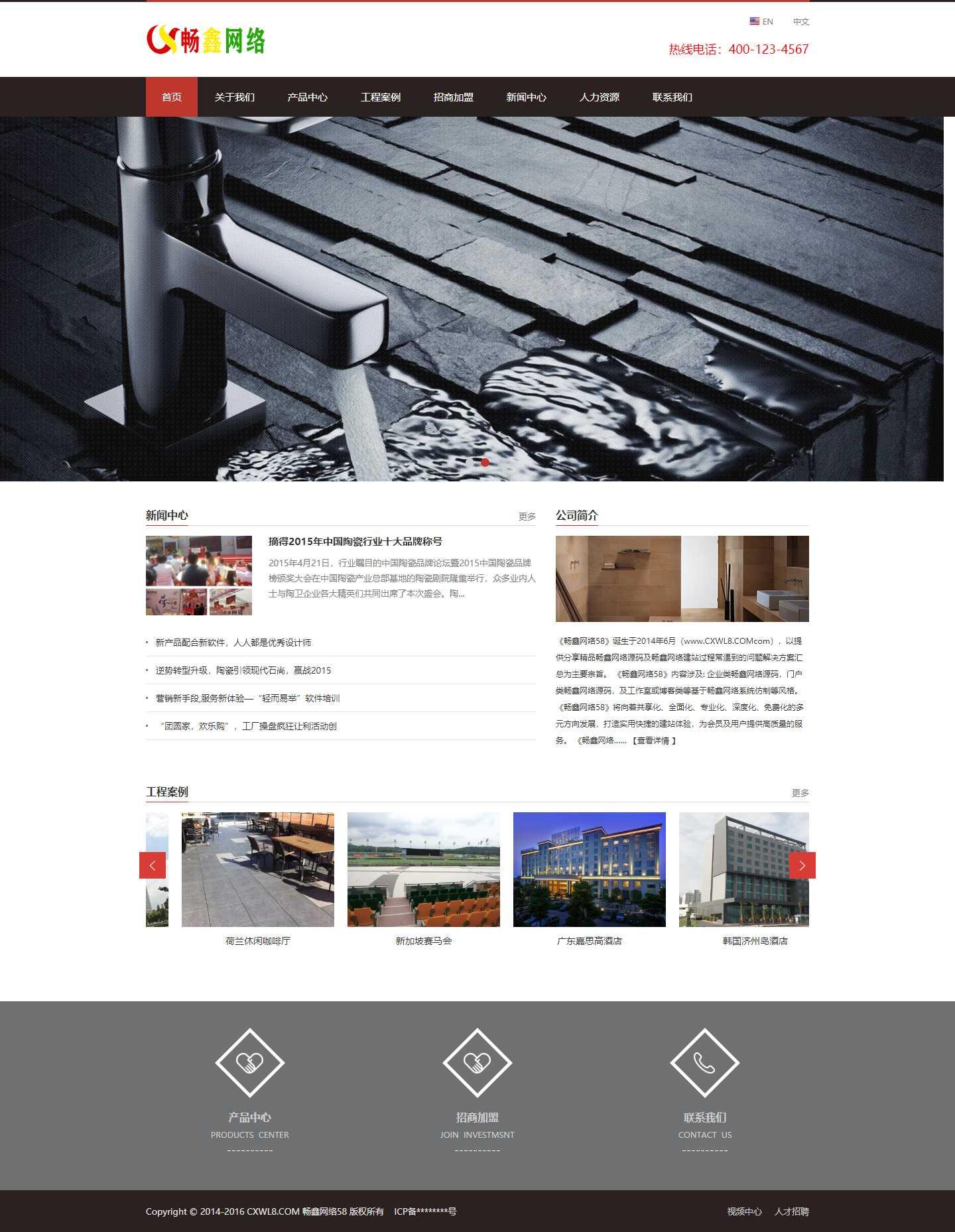 【J032】中英双语装修建材类网站模板
