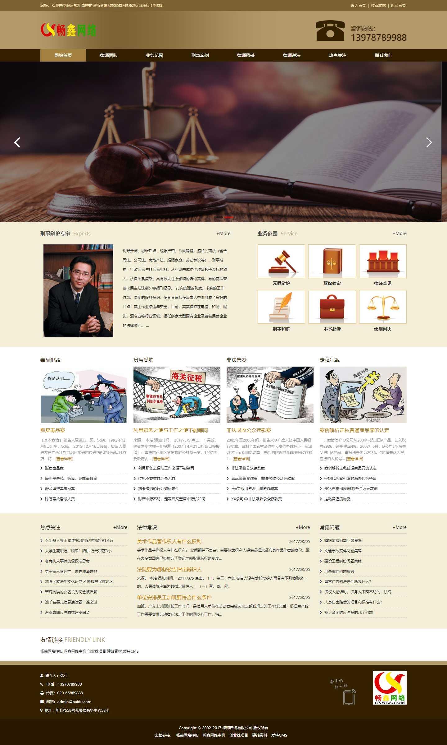 【J033】刑事辩护律师资讯网站模板